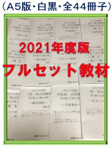 必勝合格宅建士テキスト 令和3年度版
